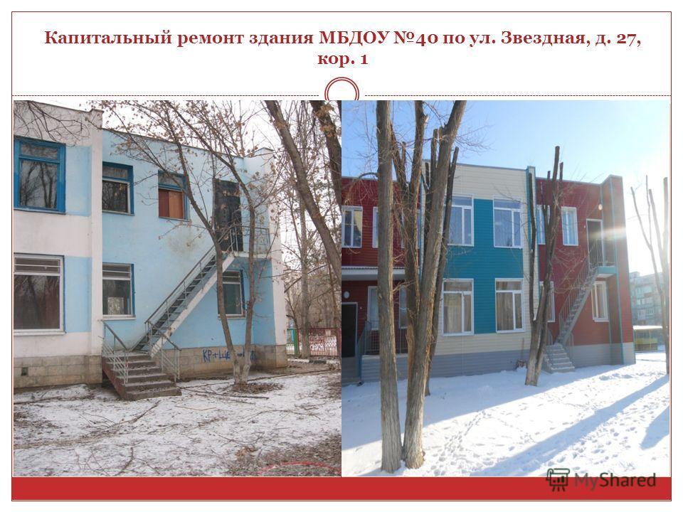 Капитальный ремонт здания МБДОУ 40 по ул. Звездная, д. 27, кор. 1