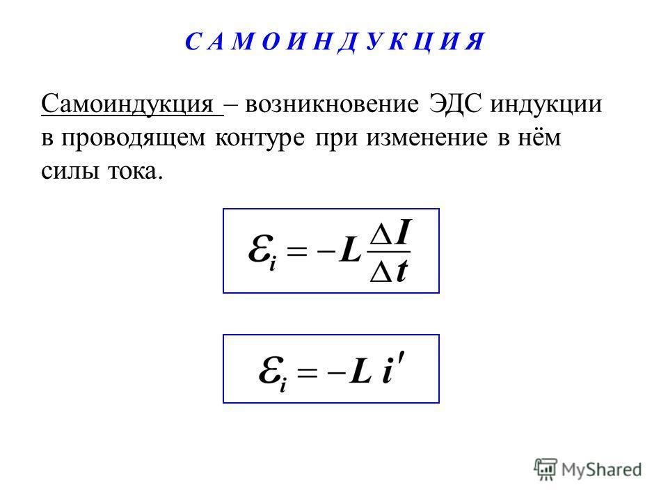 С А М О И Н Д У К Ц И Я Самоиндукция – возникновение ЭДС индукции в проводящем контуре при изменение в нём силы тока.