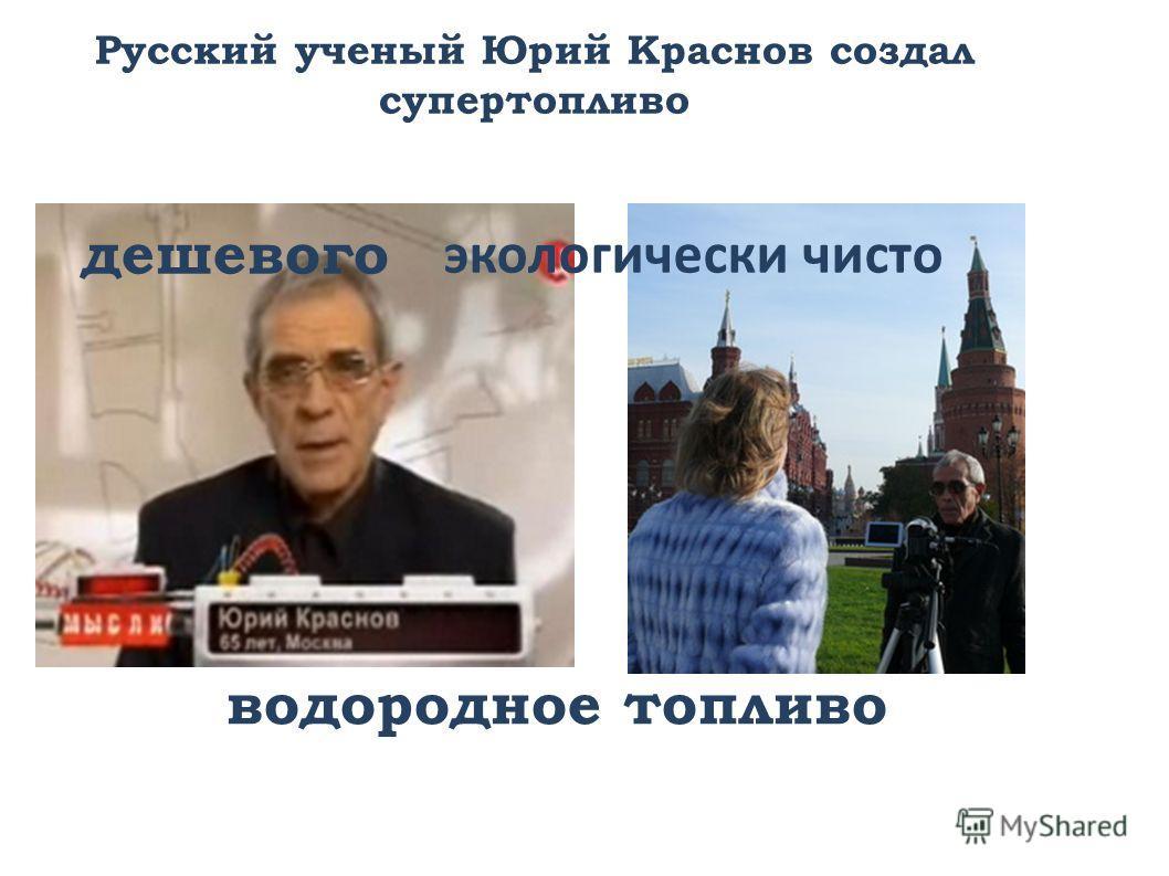 Русский ученый Юрий Краснов создал супертопливо дешевого экологически чисто водородное топливо