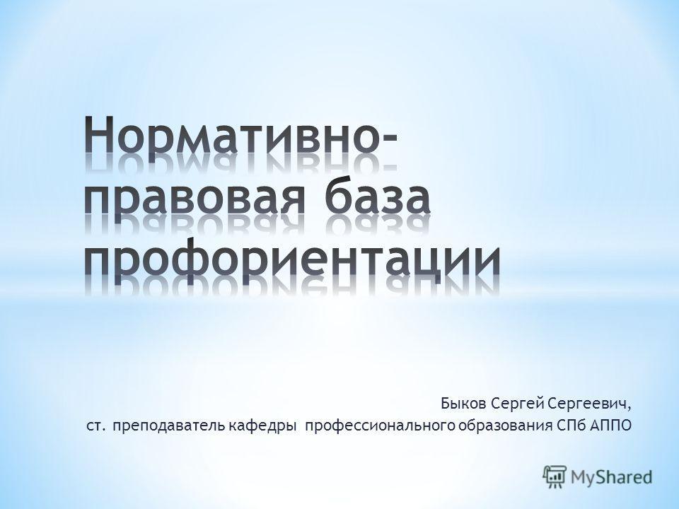Быков Сергей Сергеевич, ст. преподаватель кафедры профессионального образования СПб АППО