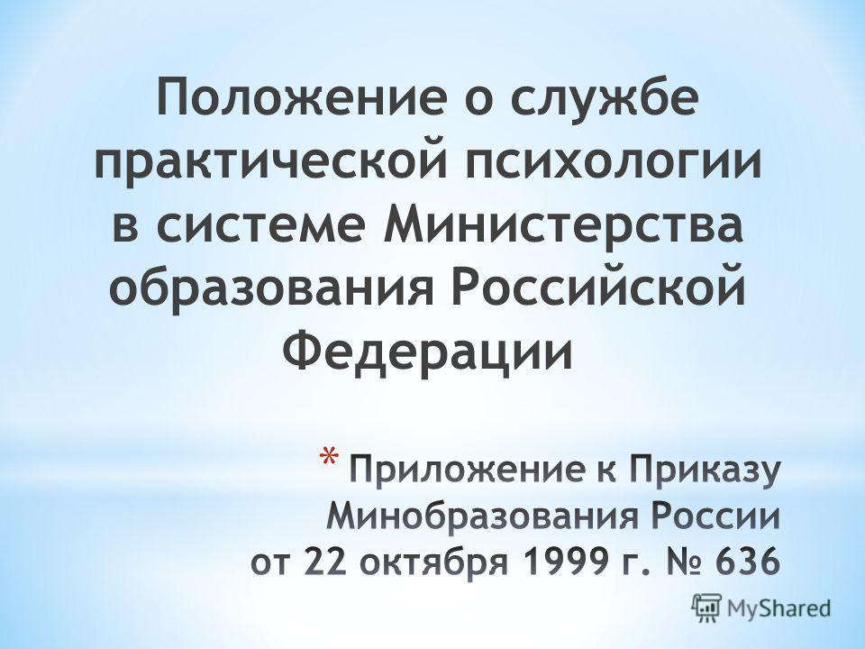 Положение о службе практической психологии в системе Министерства образования Российской Федерации