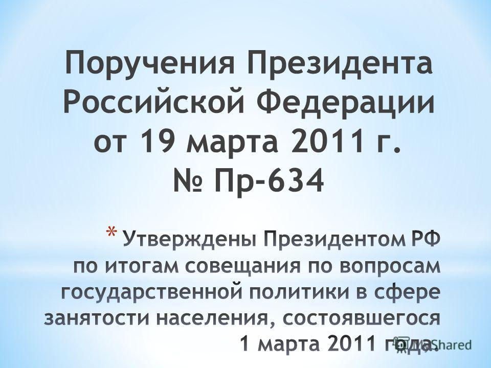 Поручения Президента Российской Федерации от 19 марта 2011 г. Пр-634