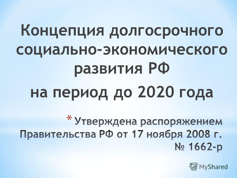 Концепция долгосрочного социально-экономического развития РФ на период до 2020 года