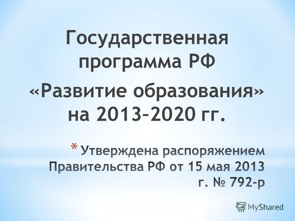 Государственная программа РФ «Развитие образования» на 2013–2020 гг.