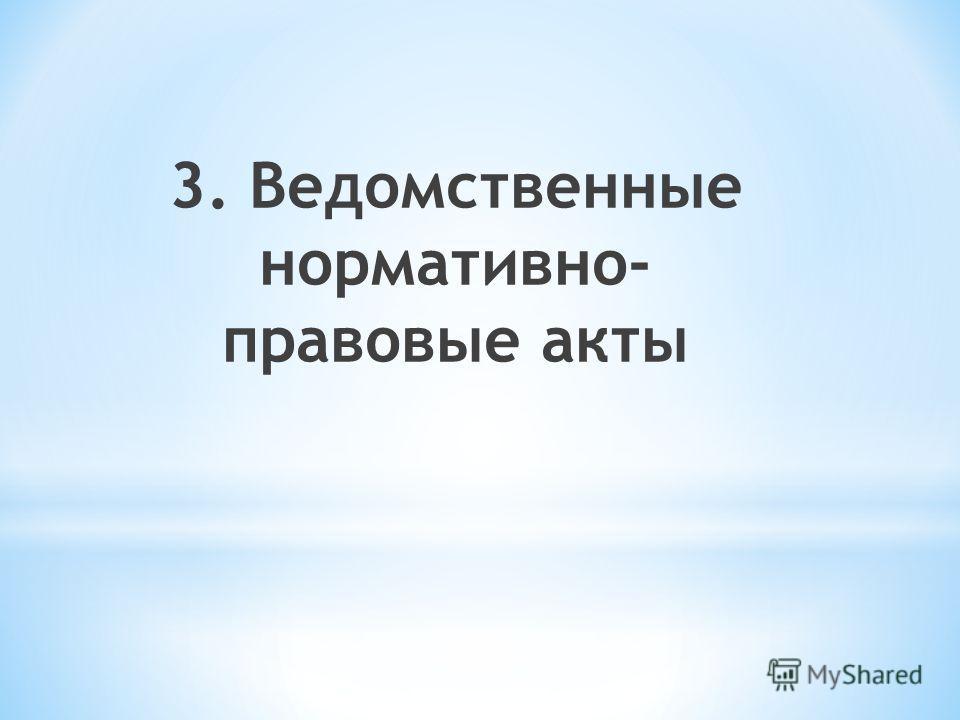 3. Ведомственные нормативно- правовые акты