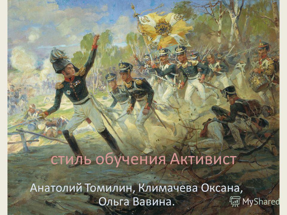 стиль обучения Активист Анатолий Томилин, Климачева Оксана, Ольга Вавина.