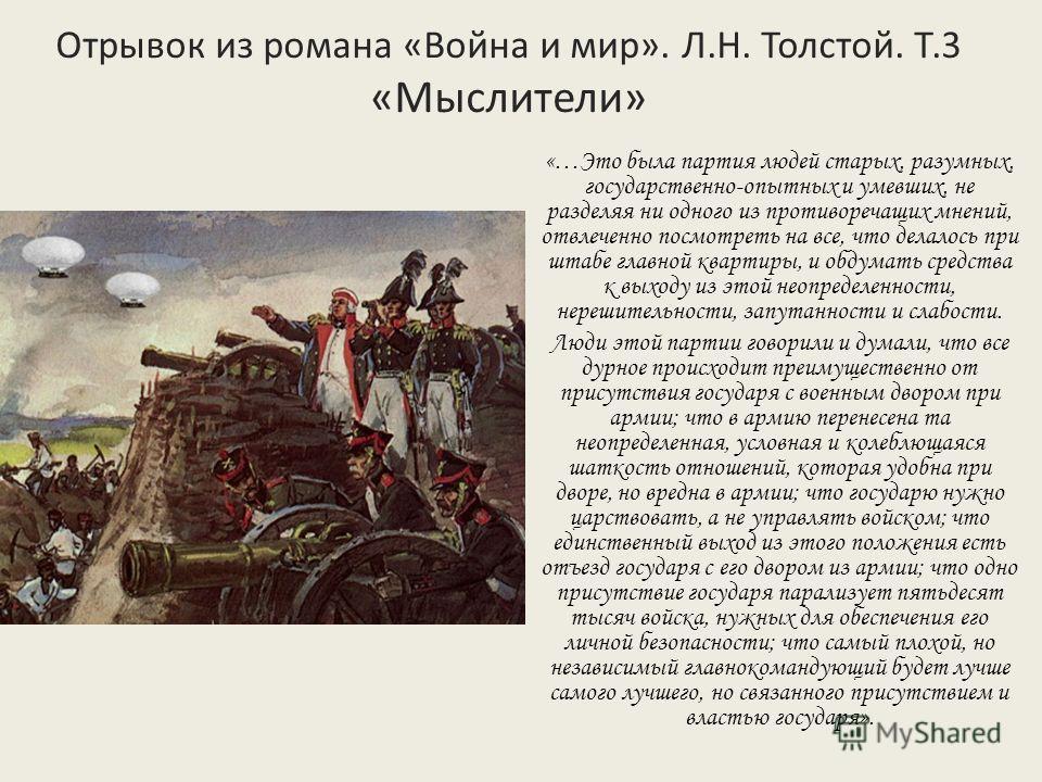 Отрывок из романа «Война и мир». Л.Н. Толстой. Т.3 «Мыслители» «…Это была партия людей старых, разумных, государственно опытных и умевших, не разделяя ни одного из противоречащих мнений, отвлеченно посмотреть на все, что делалось при штабе главной кв