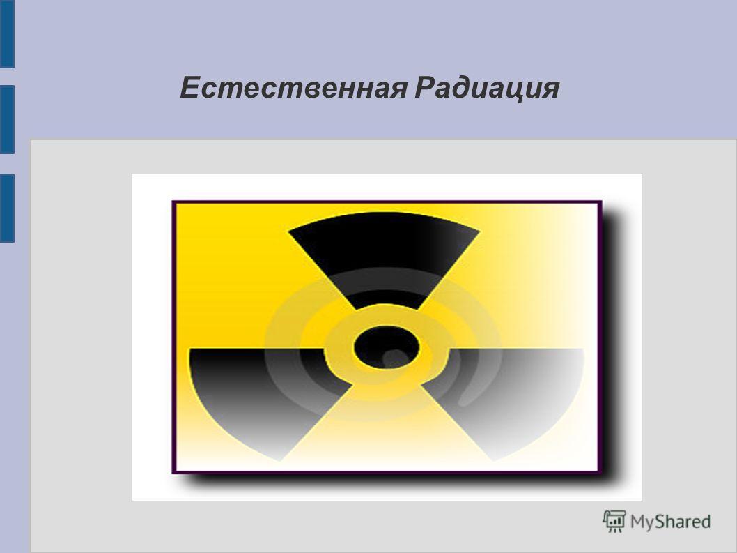 Естественная Радиация