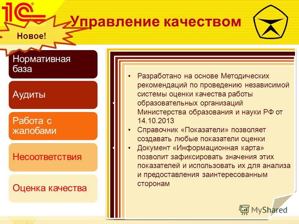На основе: ISO 9001:2011 ГОСТ Р ИСО 9001-2008 ГОСТ Р 52614.2-2006 «Системы менеджмента качества. Руководящие указания по применению ГОСТ Р ИСО 9001-2001 в сфере образования» На основе: ISO 9001:2011 ГОСТ Р ИСО 9001-2008 ГОСТ Р 52614.2-2006 «Системы м
