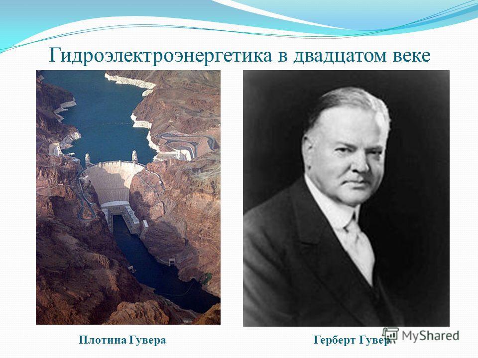 Гидроэлектроэнергетика в двадцатом веке Плотина Гувера Герберт Гувер