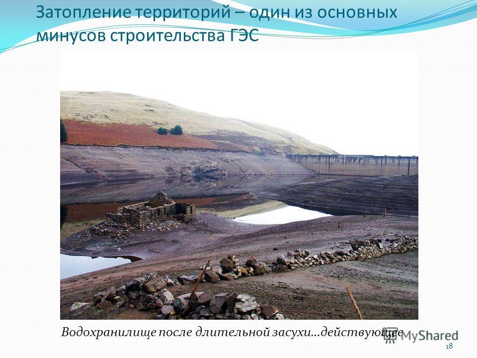 18 Затопление территорий – один из основных минусов строительства ГЭС Водохранилище после длительной засухи…действующее