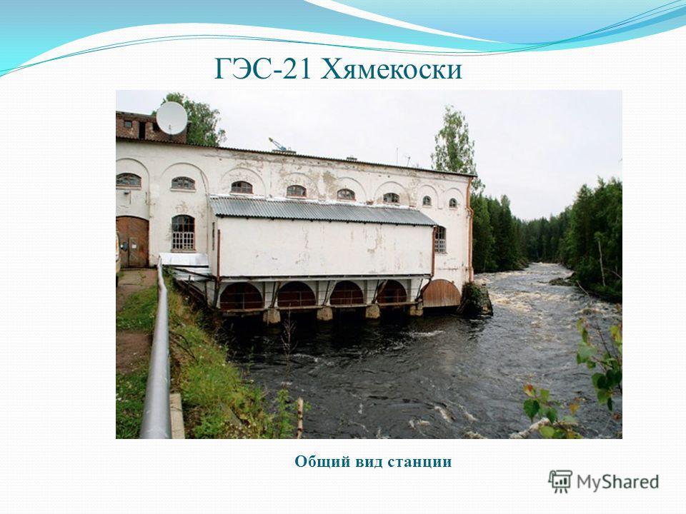 ГЭС-21 Хямекоски Общий вид станции
