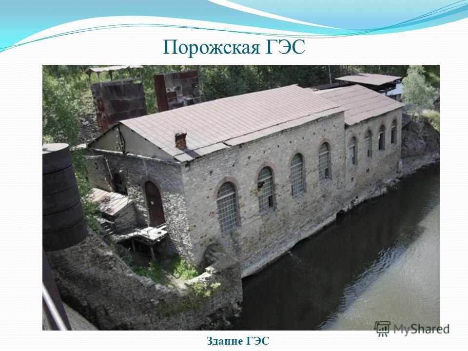 Порожская ГЭС Здание ГЭС