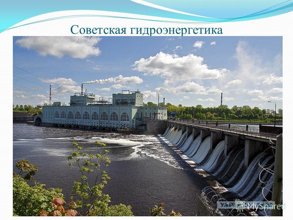 Советская гидроэнергетика