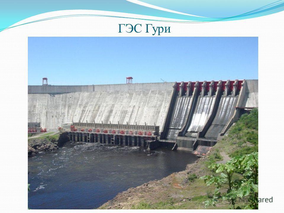 ГЭС Гури