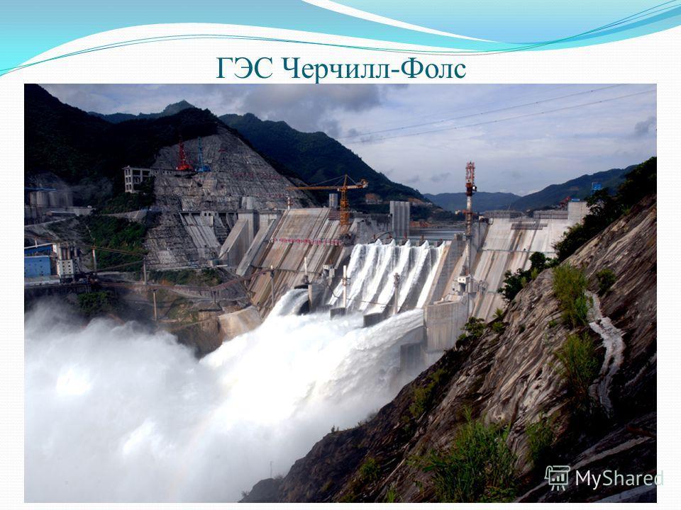 ГЭС Черчилл-Фолс