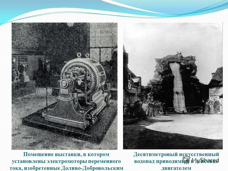 Помещение выставки, в котором установлены электромоторы переменного тока, изобретенные Доливо-Добровольским Десятиметровый искусственный водопад приводимый в действие двигателем
