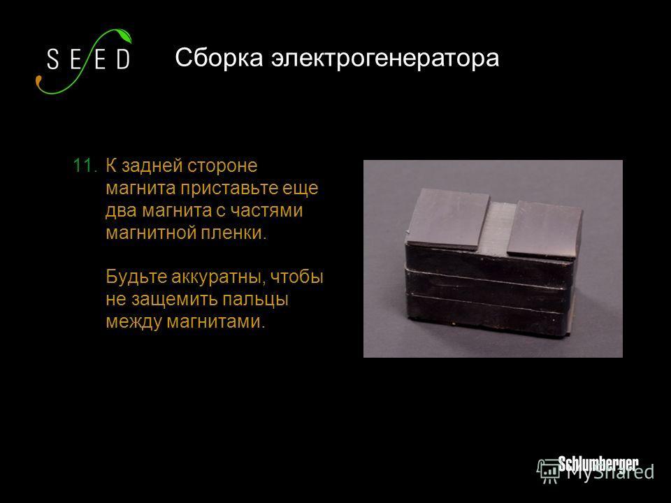 11. К задней стороне магнита приставьте еще два магнита с частями магнитной пленки. Будьте аккуратны, чтобы не защемить пальцы между магнитами. Сборка электрогенератора