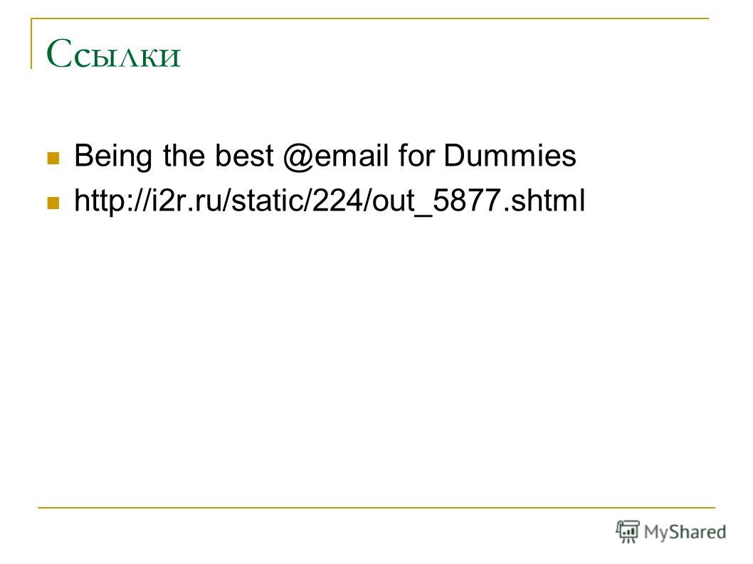 Ссылки Being the best @email for Dummies http://i2r.ru/static/224/out_5877.shtml
