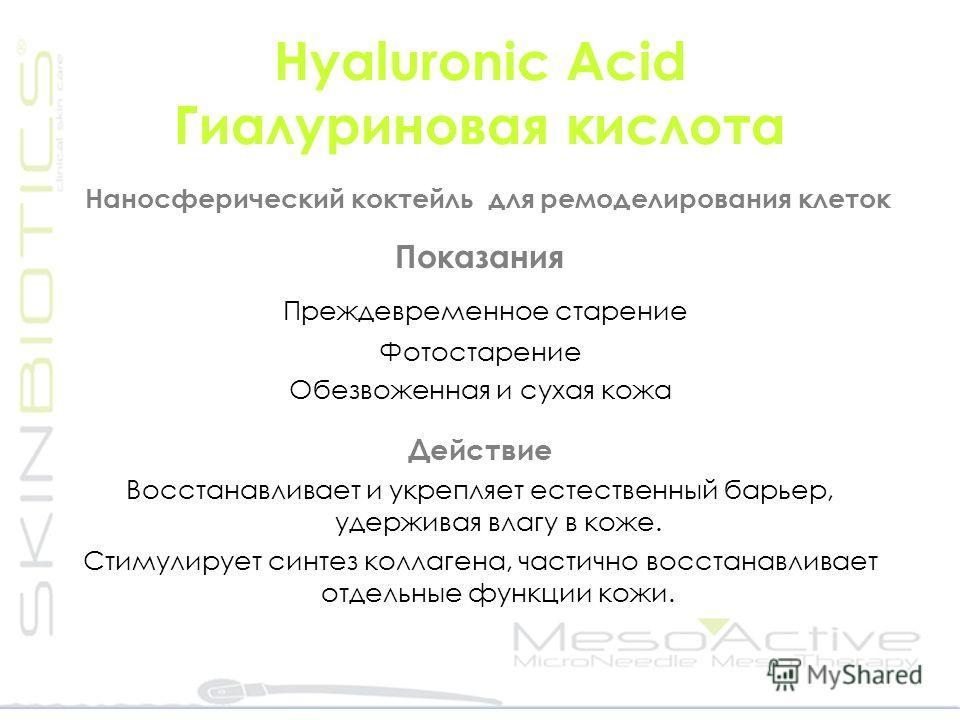 Hyaluronic Αcid Гиалуриновая кислота Наносферический коктейль для ремоделирования клеток Показания Преждевременное старение Фотостарение Обезвоженная и сухая кожа Действие Восстанавливает и укрепляет естественный барьер, удерживая влагу в коже. Стиму