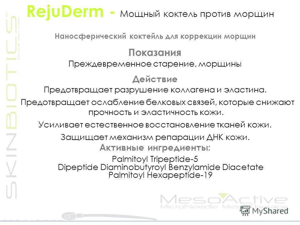 RejuDerm - Мощный коктель против морщин Наносферический коктейль для коррекции морщин Показания Преждевременное старение, морщины Действие Предотвращает разрушение коллагена и эластина. Предотвращает ослабление белковых связей, которые снижают прочно
