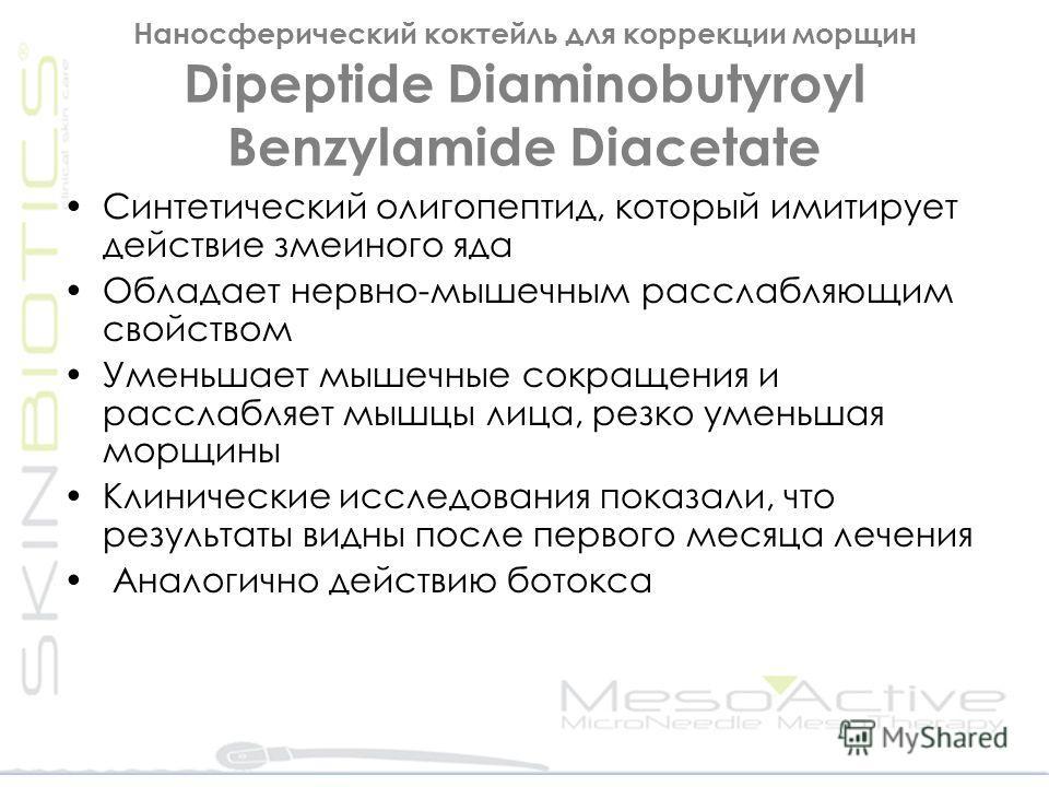 Наносферический коктейль для коррекции морщин Dipeptide Diaminobutyroyl Benzylamide Diacetate Синтетический олигопептид, который имитирует действие змеиного яда Обладает нервно-мышечным расслабляющим свойством Уменьшает мышечные сокращения и расслабл