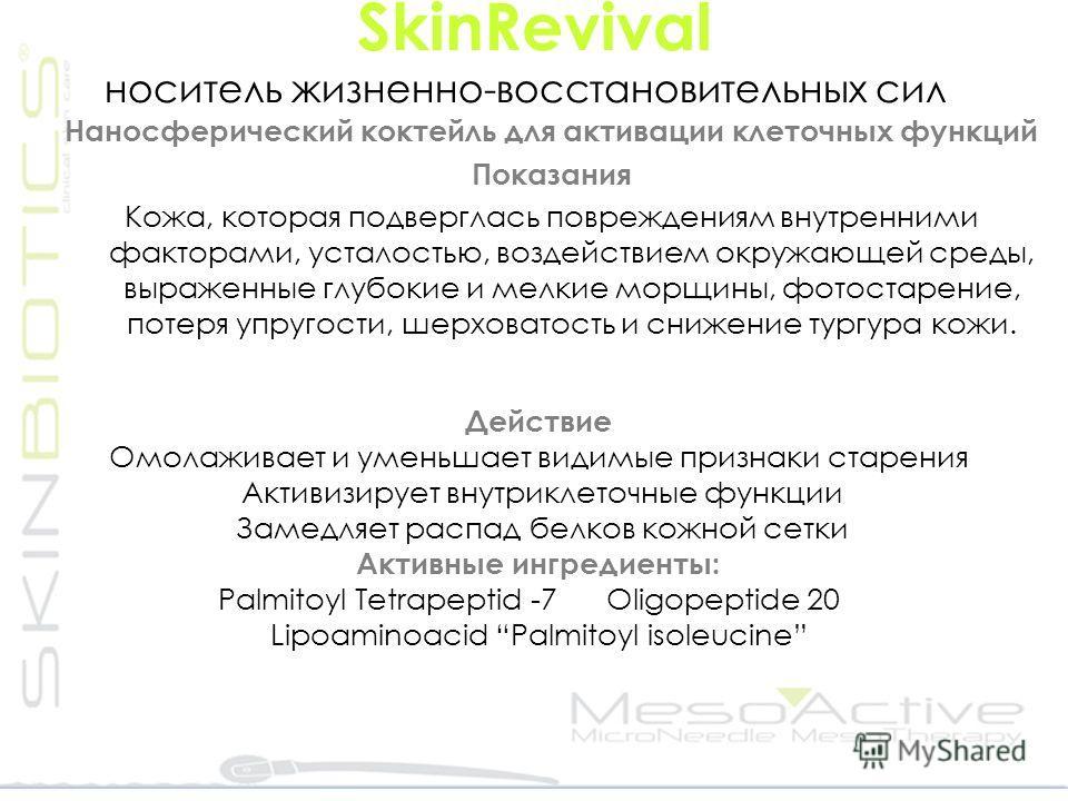 SkinRevival носитель жизненно-восстановительных сил Наносферический коктейль для активации клеточных функций Показания Кожа, которая подверглась повреждениям внутренними факторами, усталостью, воздействием окружающей среды, выраженные глубокие и мелк