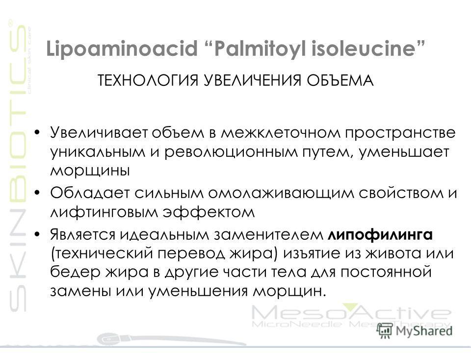 Lipoaminoacid Palmitoyl isoleucine ТЕХНОЛОГИЯ УВЕЛИЧЕНИЯ ОБЪЕМА Увеличивает объем в межклеточном пространстве уникальным и революционным путем, уменьшает морщины Обладает сильным омолаживающим свойством и лифтинговым эффектом Является идеальным замен