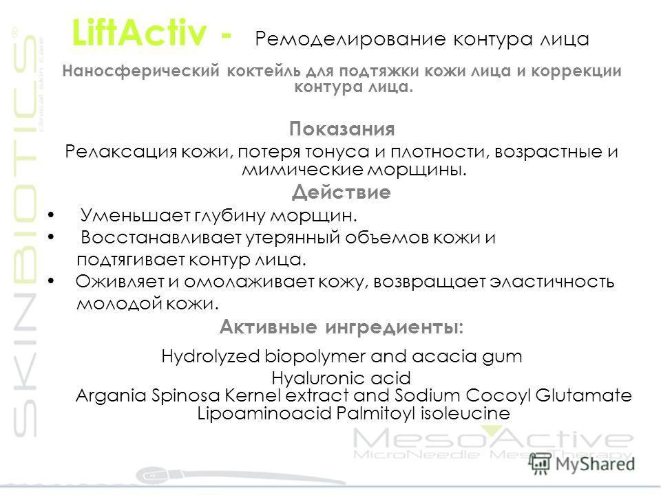 LiftActiv - Ремоделирование контура лица Наносферический коктейль для подтяжки кожи лица и коррекции контура лица. Показания Релаксация кожи, потеря тонуса и плотности, возрастные и мимические морщины. Действие Уменьшает глубину морщин. Восстанавлива