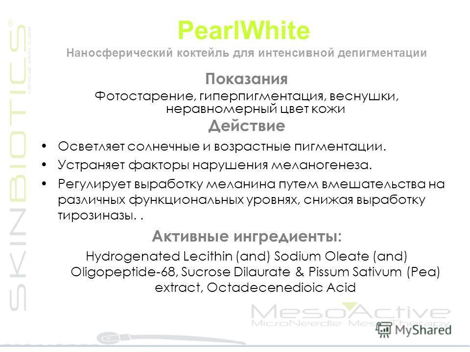 PearlWhite Наносферический коктейль для интенсивной депигментации Показания Фотостарение, гиперпигментация, веснушки, неравномерный цвет кожи Действие Осветляет солнечные и возрастные пигментации. Устраняет факторы нарушения меланогенеза. Регулирует