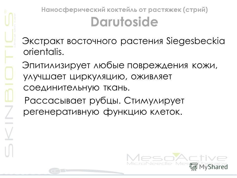 Наносферический коктейль от растяжек (стрий) Darutoside Экстракт восточного растения Siegesbeckia orientalis. Эпитилизирует любые повреждения кожи, улучшает циркуляцию, оживляет соединительную ткань. Рассасывает рубцы. Стимулирует регенеративную функ