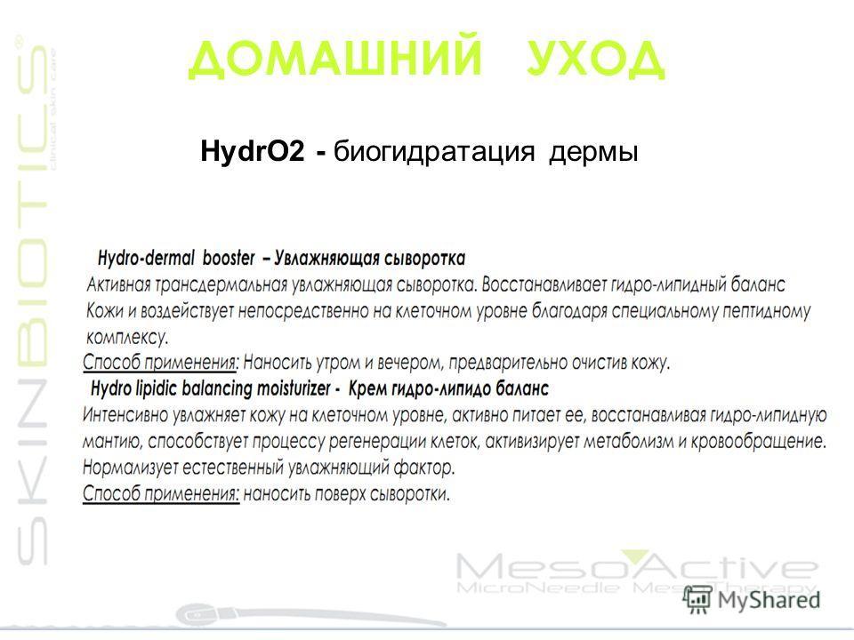 ДОМАШНИЙ УХОД HydrO2 - биогидратация дермы