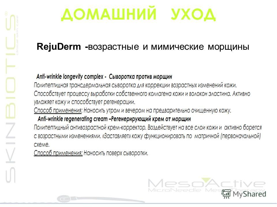 ДОМАШНИЙ УХОД RejuDerm -возрастные и мимические морщины