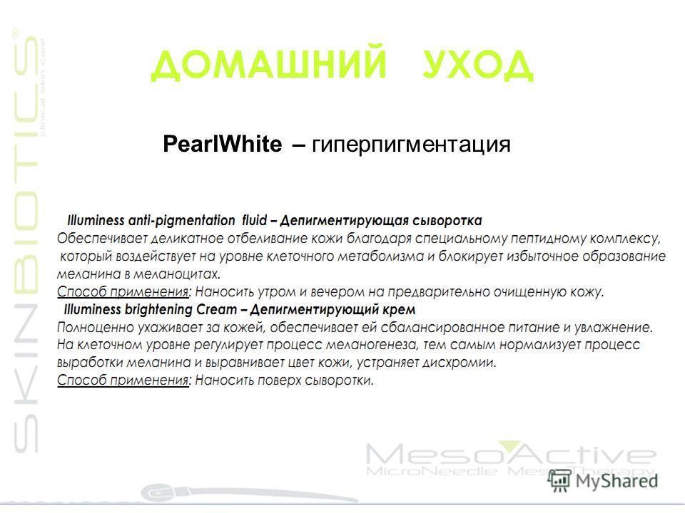 ДОМАШНИЙ УХОД PearlWhite – гиперпигментация