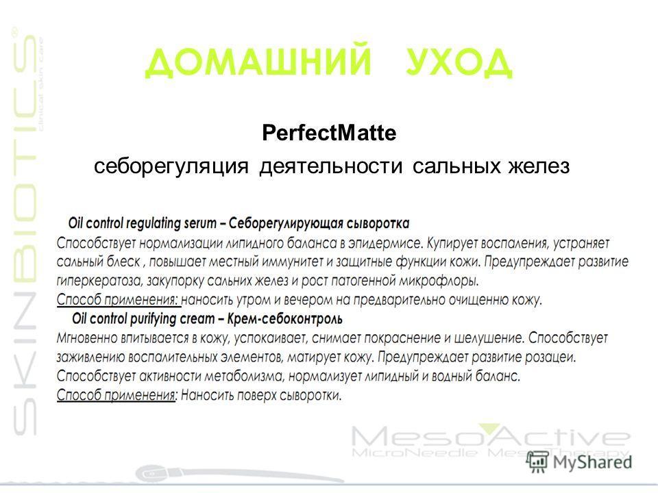 ДОМАШНИЙ УХОД PerfectMatte cеборегуляция деятельности сальных желез