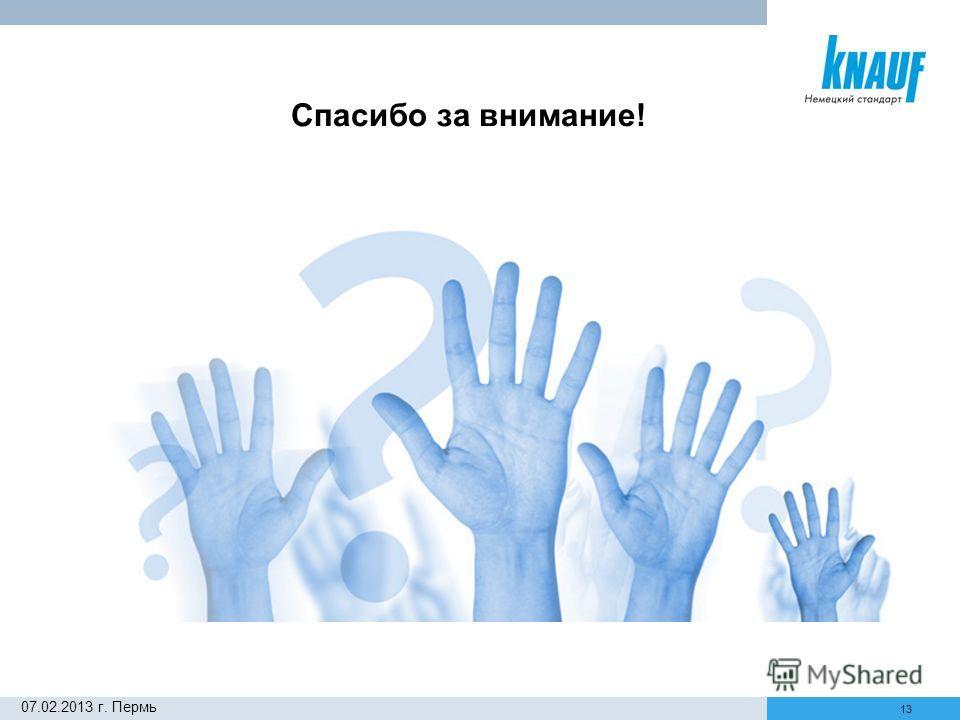 13 07.02.2013 г. Пермь Спасибо за внимание!