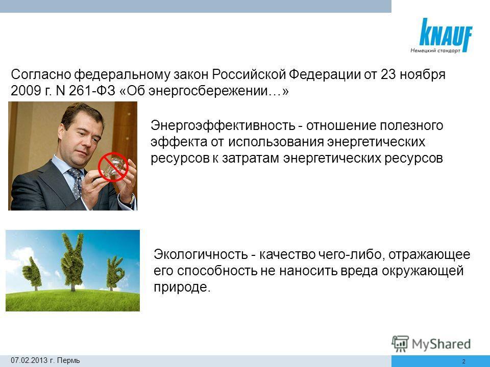 2 Согласно федеральному закон Российской Федерации от 23 ноября 2009 г. N 261-ФЗ «Об энергосбережении…» Энергоэффективность - отношение полезного эффекта от использования энергетических ресурсов к затратам энергетических ресурсов Экологичность - каче