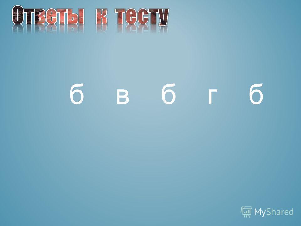 б в б г б
