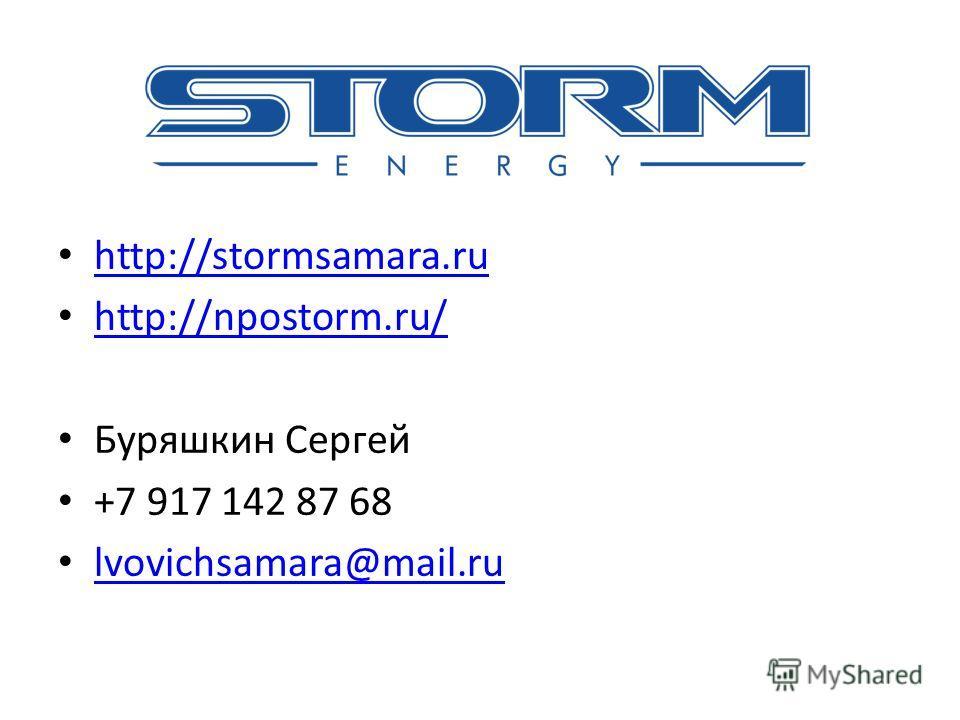 http://stormsamara.ru http://npostorm.ru/ Буряшкин Сергей +7 917 142 87 68 lvovichsamara@mail.ru