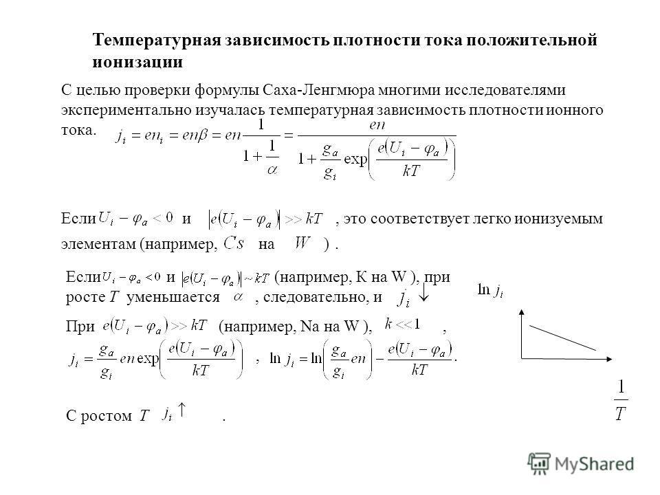 Температурная зависимость плотности тока положительной ионизации С целью проверки формулы Саха-Ленгмюра многими исследователями экспериментально изучалась температурная зависимость плотности ионного тока. Если и, это соответствует легко ионизуемым эл