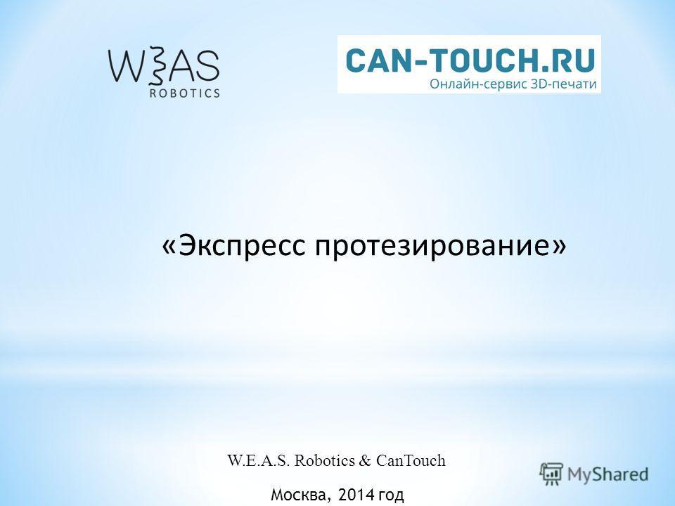 Москва, 2014 год «Экспресс протезирование» W.E.A.S. Robotics & CanTouch