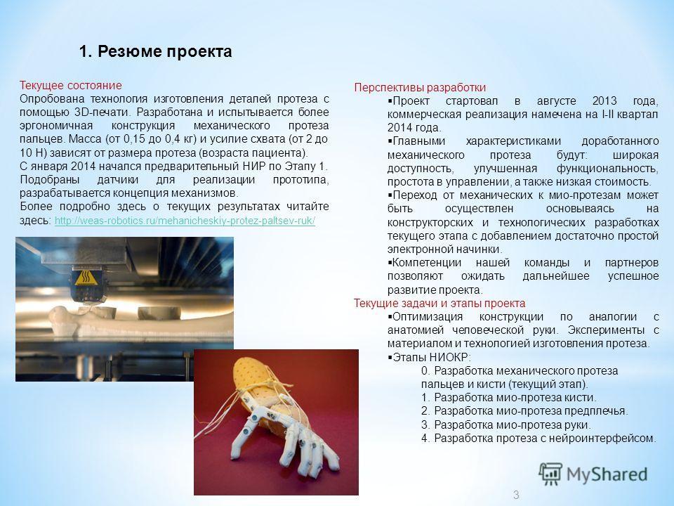 3 1. Резюме проекта Перспективы разработки Проект стартовал в августе 2013 года, коммерческая реализация намечена на I-II квартал 2014 года. Главными характеристиками доработанного механического протеза будут: широкая доступность, улучшенная функцион