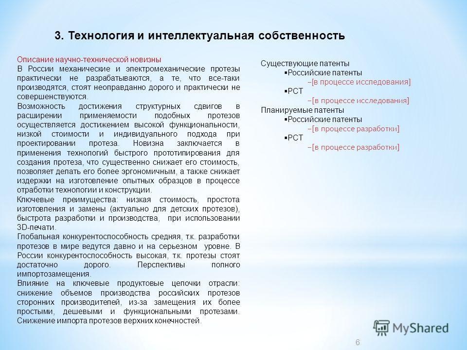 Существующие патенты Российские патенты [в процессе исследования] PCT [в процессе исследования] Планируемые патенты Российские патенты [в процессе разработки] PCT [в процессе разработки] 6 3. Технология и интеллектуальная собственность Описание научн