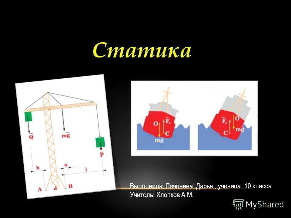 Выполнила: Печенина Дарья, ученица 10 класса Учитель: Хлопков А.М.