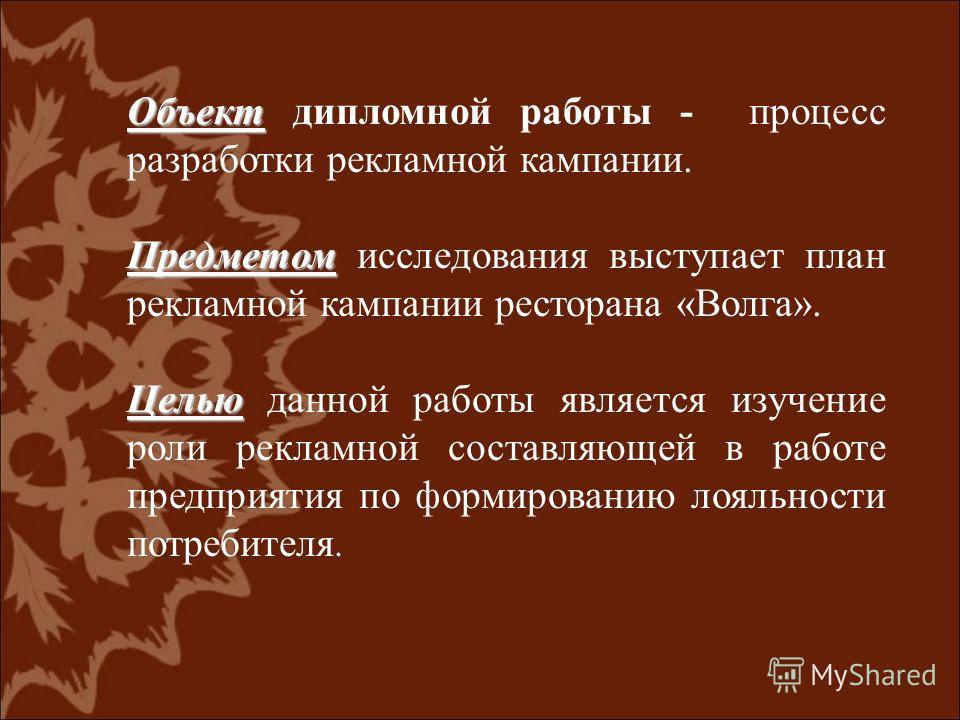 Презентация на тему ДИПЛОМНАЯ РАБОТА Повышение лояльности  2 Объект