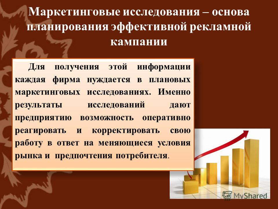 Презентация на тему ДИПЛОМНАЯ РАБОТА Повышение лояльности  8 Маркетинговые исследования