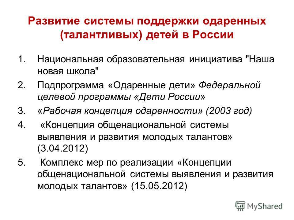 Развитие системы поддержки одаренных (талантливых) детей в России 1. Национальная образовательная инициатива