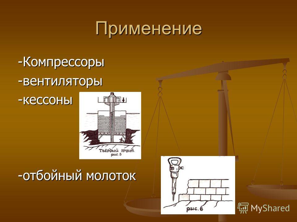 Применение -Компрессоры-вентиляторы-кессоны -отбойный молоток