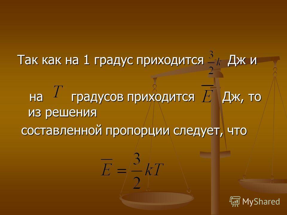 Так как на 1 градус приходится Дж и на градусов приходится Дж, то из решения на градусов приходится Дж, то из решения составленной пропорции следует, что составленной пропорции следует, что
