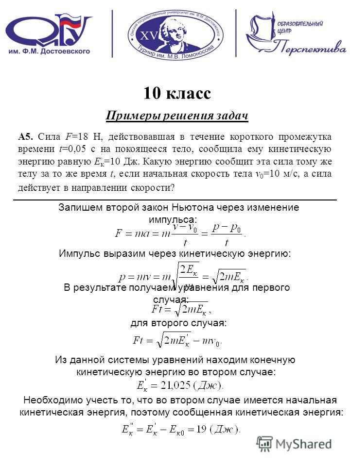 10 класс Примеры решения задач A5. Сила F=18 Н, действовавшая в течение короткого промежутка времени t=0,05 с на покоящееся тело, сообщила ему кинетическую энергию равную Е к =10 Дж. Какую энергию сообщит эта сила тому же телу за то же время t, если